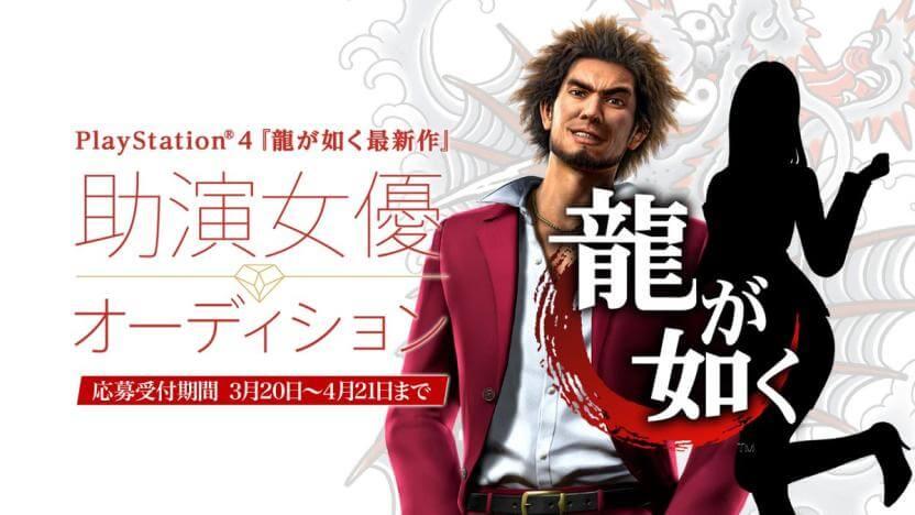 Portada Yakuza: Like Dragon broma