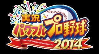 実況パワフルプロ野球 2014