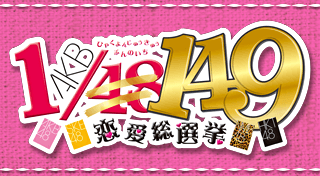 AKB1/149 恋愛総選挙(PlayStation®3版)