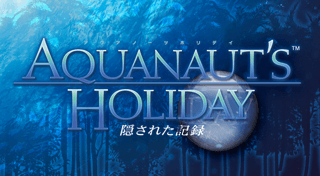 AQUANAUT'S HOLIDAY ™ ~隠された記録~